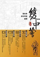 雙中薈: 歷史學青年學者論壇