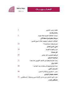 Rouya Turkiyyah Vol 1 No 4 PDF