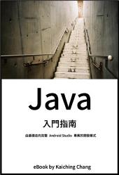 Java 入門指南: 由基礎走向完整 MVC 的 GUI 專案開發模式 V2.11
