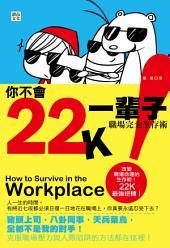 你不會22K一輩子:職場完全生存術: 讀品文化069