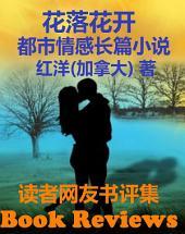 小说《花落花开》读者网友书评集: Chinese Novel Book Review - Hua Luo Hua Kai
