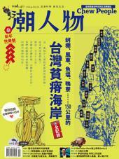 潮人物2014年2月號 vol.40: 台灣貧瘠海岸全紀錄