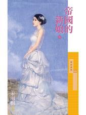 帝國的新娘《一》: 狗屋采花1213