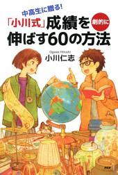 中高生に贈る! 「小川式」成績を劇的に伸ばす60の方法