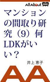 マンションの間取り研究(9)何LDKがいい?