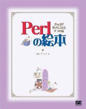 Perlの絵本 Perlが好きになる9つの扉