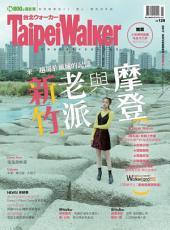 Taipei Walker 247期 11月號: 新竹的老派與摩登