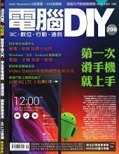電腦DIY 9月號/2014 第206期: 4G上網趣 Andriod輕鬆玩 第一次滑手機就上手