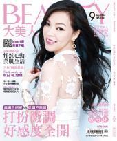 BEAUTY大美人NO.133 (2014年9月號): OL&名媛的美麗聖典
