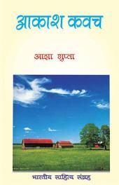 आकाश कवच (Hindi Poetry): Aaksh Kavach (Hindi Poetry
