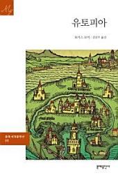유토피아문예세계문학선 88