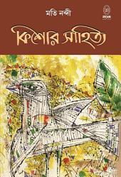 Kishore Sahitya (Bengali)
