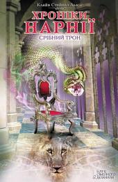 Хроніки Нарнії. Срібний трон