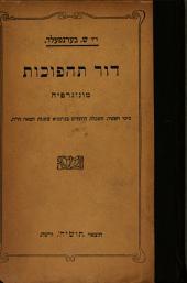 דור תהפוכות: מונוגרפיות מימי ראשית השכלת היהודים בגרמניה בשנות המאה השמונה-עשרה, כרכים 1-2