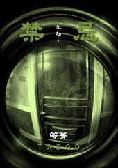 化劫【禁忌4】
