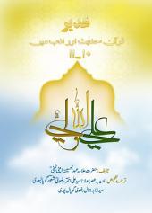 Ghadeer (Vol. 10 & 11): Qur'an Hadees aur Adab me