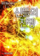[무료] 신들의 전쟁 1 - 상