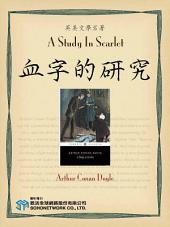 A Study In Scarlet (血字的研究)