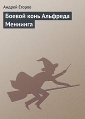 Боевой конь Альфреда Меннинга