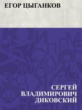 Егор Цыганков