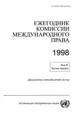 Yearbook of the International Law Commission 1998  Vol  II  Part 1  Russian language  PDF