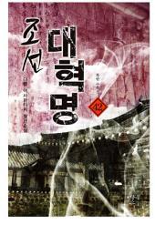 조선대혁명 42