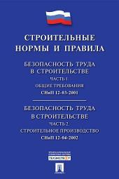 СНиП 12-03-2001 «Безопасность труда в строительстве. Часть 1; СНиП 12-04-2002 «Безопасность труда в строительстве. Часть 2