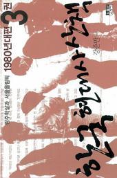 한국 현대사 산책 1980년대편 3 : 광주학살과 서울올림픽