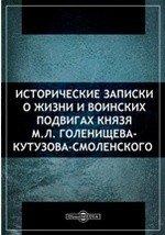 Историческиезапискио жизни и воинских подвигах князя М. И. Голенищева-Кутузова-Смоленского