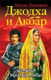 Джодха и Акбар. История великой любви