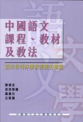 中國語文課程、教材及教法: 面向有特殊學習需要的學童