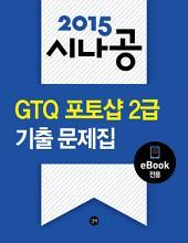 2015 시나공 GTQ 포토샵 2급 기출문제집(eBook전용)