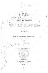 Суд над царевичем Алексѣем Петровичем: эпизод из жизни Петра Великаго