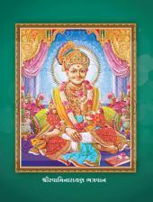 ShikshaPatri and Dharmamrut: Swaminarayan Book