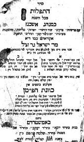 Seder ha-tefilot mi-kol ha-šanah ke-minhag ʾAškenaz: ʿim parašiyot, peraqim, šir ha-yiḥud, yoẕerot, seliḥot, hošaʿnot, maʿaravit, Yom kipur qaṭan, tehilim, teḥinot akurat kemo di marʹ Yisraʾel Ger ... ober mit di nokh folgende noyt vendige far beserung unʹ far mehrung derbay ... Kawanat ha-payṭan oyf Taytsh ...