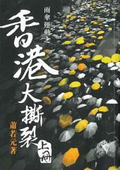 香港大撕裂(上):香港的命運系列 雨傘運動