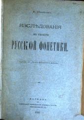 Изслѣдованія в области русской фонетики