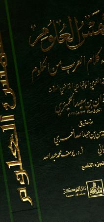 Shams al   ul  m wa daw     kal  m al   Arab min al kul  m PDF