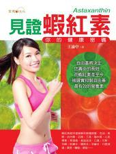 見證蝦紅素──你的健康密碼