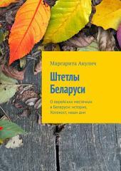 Штетлы Беларуси. О еврейских местечках в Беларуси: история, Холокост, наши дни