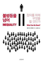 불평등을 넘어: 정의를 위해 무엇을 할 것인가