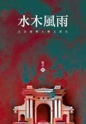 水木風雨: 北京清華大學文革史