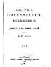 Собраніе циркуляров Министерства иностранных дѣл по Департаменту внутренних сношеній: 1840-1888