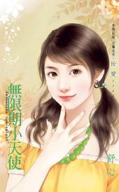 無限期小天使: 禾馬文化珍愛系列429