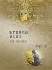 觀無量壽佛經變相圖之修復、源起、圖解: Buddha's Brush, Buddha's Paste Rebirth of a Taima-Mandala Restoration and Origin