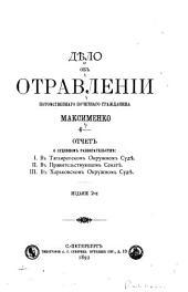 Дѣло об отравленіи Максименко