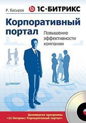 1С-Битрикс. Корпоративный портал: повышение эффективности компании