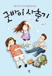 굿바이 사춘기: 사춘기 우리 아이의 행복을 찾아주는