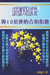 魔羯座 part 3:與12星座的合拍指數