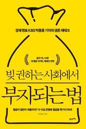 빚 권하는 사회에서 부자되는 법: 경제 멘토 KBS 박종훈 기자의 생존 재테크